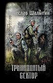 Вячеслав Шалыгин -Тринадцатый сектор