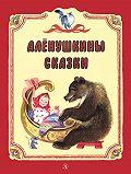 Лев Толстой -Алёнушкины сказки (сборник)