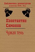 Константин Симонов - Чужая тень