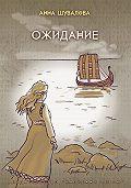 Анна Шувалова -Ожидание