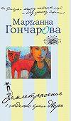 Марианна Гончарова -Землетрясение в отдельно взятом дворе (сборник)