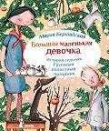 Мария Бершадская - Грустный радостный праздник