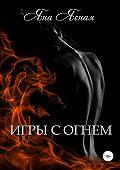 Яна Ясная -Игры с огнем
