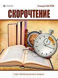 Геннадий Быстров - Скорочтение