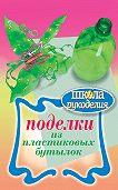 Любовь Янковская -Поделки из пластиковых бутылок