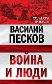 Василий Песков -Война и люди