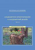 Вера Реуцкая -Ландшафтное проектирование и ландшафтный дизайн. Часть 2
