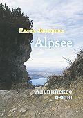 Елена Федорова -Alpzee – альпийское озеро (сборник)