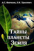 Александр Варакин -Тайны планеты Земля