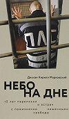 Кирилл Марковский -Небо на дне: 15 лет переписки и встреч с пожизненно лишенными свободы