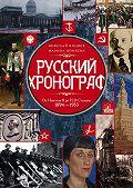 Николай Коняев -Русский хронограф. От Николая II до И. В. Сталина. 1894–1953