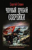Сергей Сезин -Черный прибой Озерейки