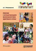 А. Московкина -Ребенок с ограниченными возможностями здоровья в семье