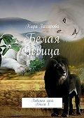 Кира Захарова - Белая львица