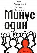 Евгения Пастернак -Минус один