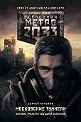 Сергей Антонов -Метро 2033. Московские туннели (сборник)
