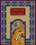 Виктория Частникова - Притчи Востока. Ветка мудрости