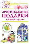 Наталия Дубровская -Оригинальные подарки своими руками
