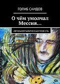 Голиб Саидов -Очём умолчал Мессия…