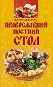 И. А. Михайлова -Поститесь вкусно! Православный постный стол