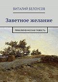 Виталий Белоусов -Заветное желание. Приключенческая повесть