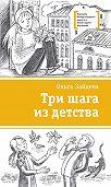 Ольга Зайцева -Три шага из детства