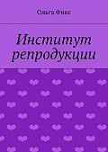 Ольга Фикс -Институт репродукции
