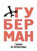 Игорь Губерман - Гарики из Атлантиды (сборник)