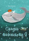 Ольга Баталова - Сказки маленькому Я