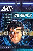 Олег Кулагин -Дип-склероз