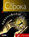 Ю. В. Сорока -Арахнофобія