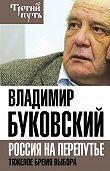 Владимир Буковский - Владимир Буковский На краю. Тяжелый выбор России