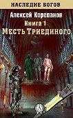 Алексей Корепанов -Месть Триединого