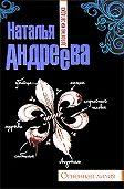 Наталья Андреева -Огненная лилия