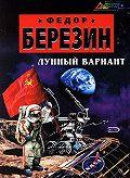 Федор Березин -Лунный вариант