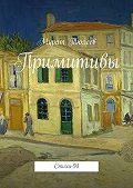 Мурат Тюлеев - Примитивы. Стихи-94