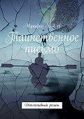 Мушфиг ХАН -Таинственное письмо. Детективный роман