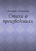 Виктория Мингалеева -Стихи о произведениях
