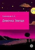 Арсений Соломонов -Девочка Звезда