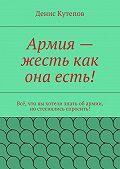 Денис Кутепов - Армия– жесть как она есть!