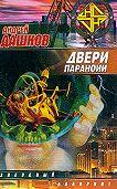 Андрей Дашков - Двери паранойи