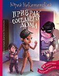 Юрий Никитинский -Призрак соседнего дома, или 44 приключения Тамарочки Павловны