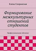 Елена Сперанская -Формирование межкультурных отношений студентов. Профессиональное обучение