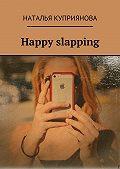 Наталья Куприянова -Happy slapping