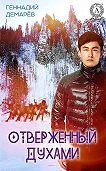 Геннадий Демарев -Отверженный духами
