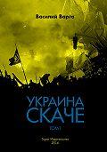 Василий Варга -Украина скаче. Том I