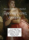 Николай Воробьев -Просто, секс, любовь