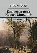 Виктор-Яросвет -Ключевая нота Нового Мира – 9. «Код Жизни»777