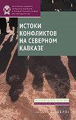 И. Стародубровская -Истоки конфликтов на Северном Кавказе