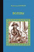 Всеволод Соловьев - Волхвы (сборник)